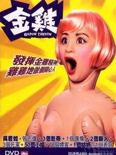 《金鸡》海报
