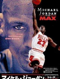 乔丹大电影Michael Jordan to the Max (2000)-乔丹大电影