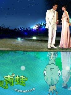 王子变青蛙