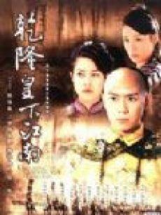 乾隆下江南(陈浩民版)