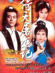 倚天屠龙记(1979无线郑少秋、赵雅芝版)