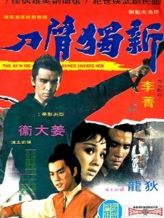 《新独臂刀》电影高清在线观看