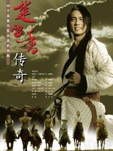 楚留香传奇(2007朱孝天版)