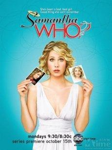 重启萨曼莎/第二人生/谁是萨曼莎/淑女也疯狂