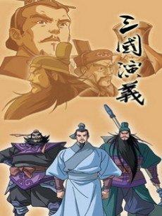 三国演义动画电影 - 高山松 - gaoshansong.good 的博客