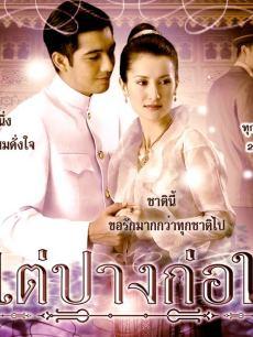 三世情缘(泰国)/回到过去