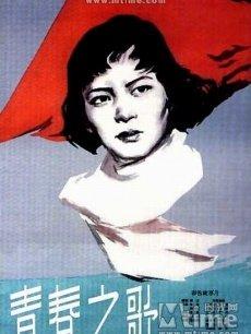 《青春之歌》电影海报