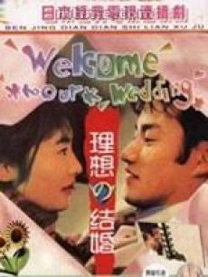 理想的结婚/水晶之恋(日本)