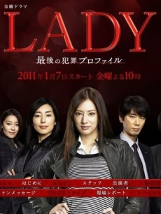 LADY最后的犯罪画像/LADY最后的犯罪心理分析官