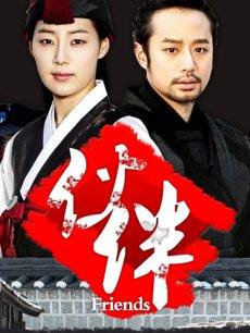 伙伴(2011历史剧)/同伴