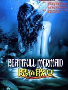 《情迷美人鱼》电影海报