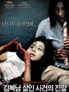 《金福南杀人事件始末》海报