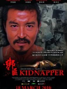 《绑匪》电影海报