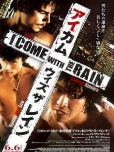 《伴雨行》电影海报