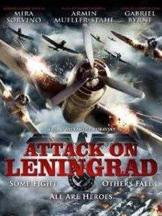 《进攻列宁格勒》电影海报