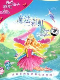 芭比之彩虹仙子3图片 芭比公主之彩虹仙子3,芭比之彩虹仙高清图片