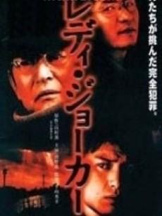 《绑架》海报