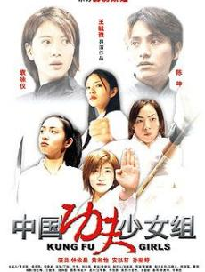 《中国功夫少女组》海报