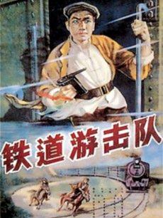 《铁道游击队》海报