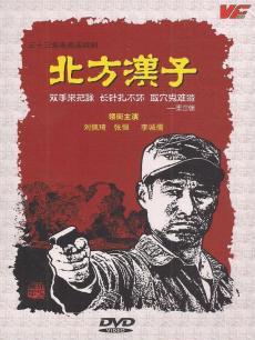 北方汉子封面图