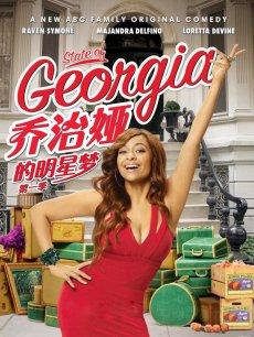 乔治娅的明星梦