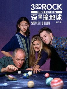 歪星撞地球第3季(3rd Rock from the Sun S3)在线观看