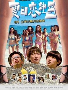 《夏日恋神马》海报
