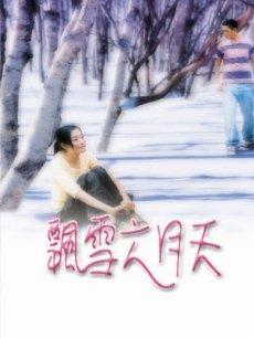 《飘雪六月天》海报
