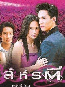 美人计(泰国)