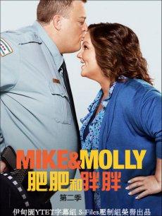 迈克和茉莉/麦克和茉莉/肥肥和胖胖/胖子的爱情/吨级双宝