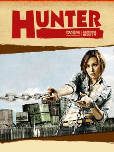 Hunter/赚取赏金的女人们