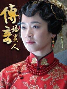 重生(内地)/传奇福贵人/与皇帝离婚的女人/历史的背后