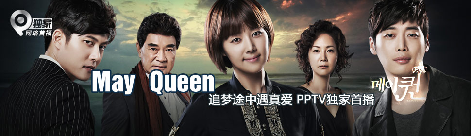 may queen电视剧全集_may