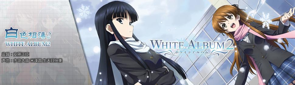 白色相簿2动漫剧情
