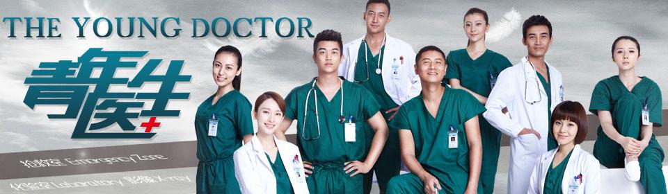 青年医生电视剧全集_青年医生高清在线观看
