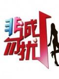 非诚勿扰-20111204-美男子专场引女嘉宾哄抢