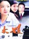 大姐(第01集)