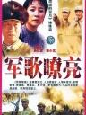 军歌嘹亮(第01集)