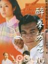 醉拳苏乞儿(第01集)