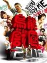 乌龙戏凤2012-预告合集