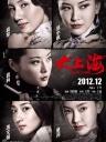《大上海》首映发布会