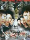 火蝴蝶(第01集)